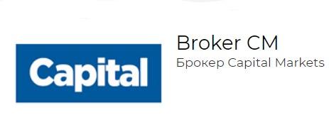 Брокер Capital Markets