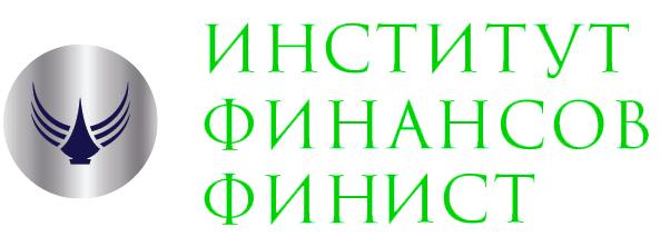 Институт финансов «ФинИст»