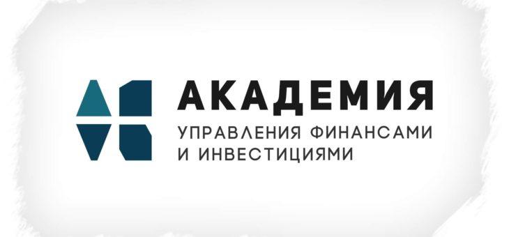 Академия управления финансами и инвестициями АУФИ