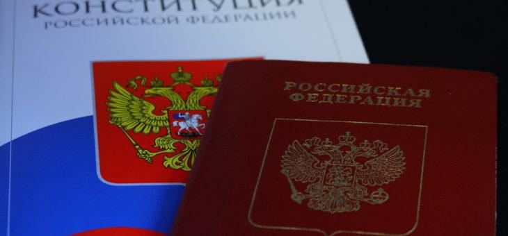 Новые правила внесения поправок в Конституцию РФ
