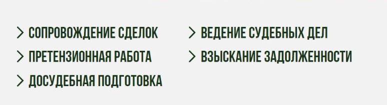 Юридические услуги ВШУФ.ру