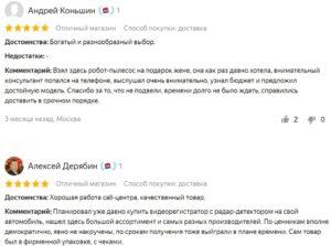 Отзывы об Онлайн-гипермаркете «ВсёВсё.ру»