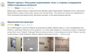 Отзывы о компания ООО «Ревиду»