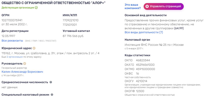Юридическая информация о Брокере АЛОР+