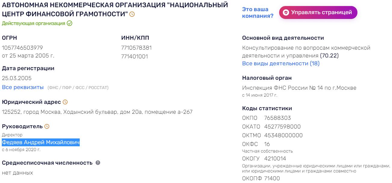 Юридическая информация о НЦФГ