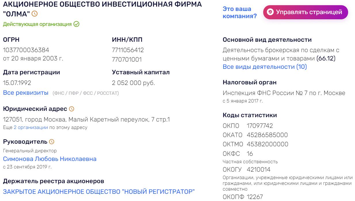 Юридическая информация об инвестиционной фирме «ОЛМА»